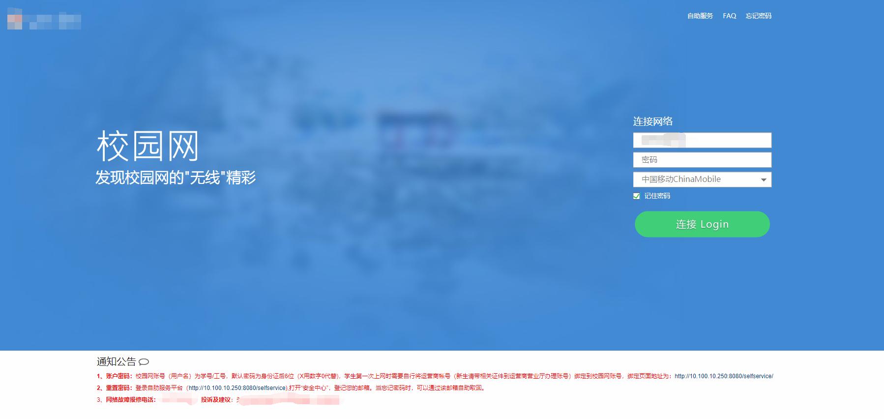 老毛子实现校园网锐捷认证脚本24小时不断网
